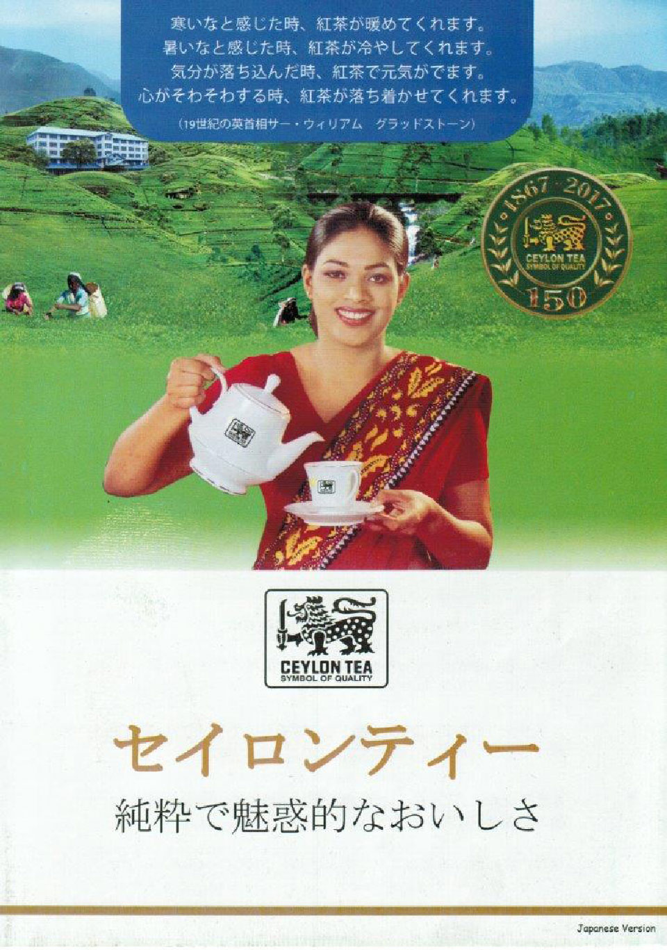Ceylon Tea at Sri Lanka festival Japan
