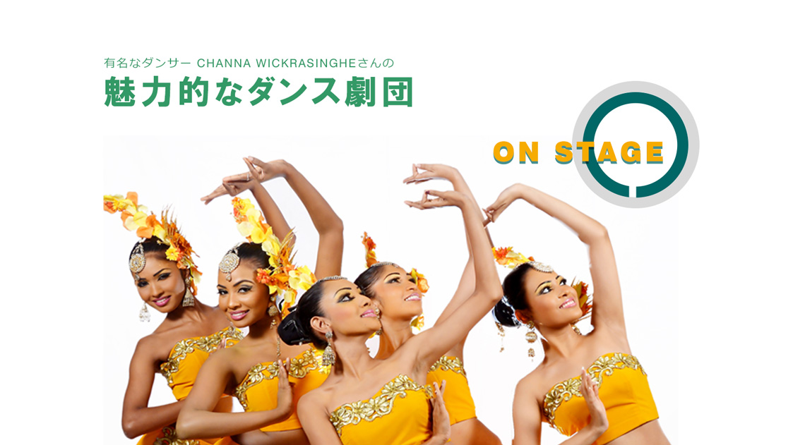 Chandana Wicramasinghe Dancing Troup at Sri Lanka Festival in Japan