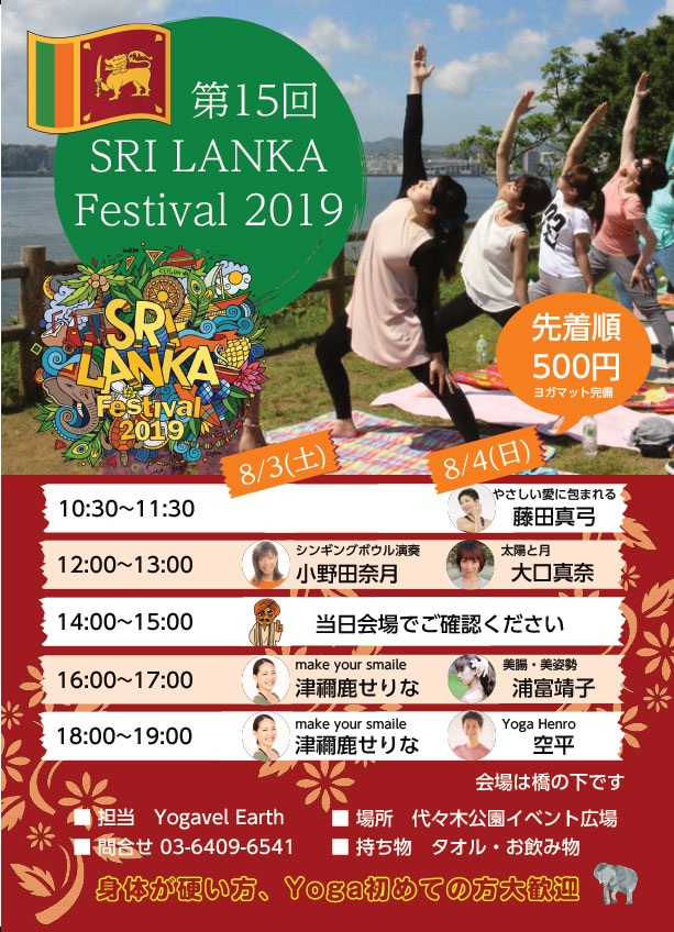 Yoga at Sri Lanka festival Japan